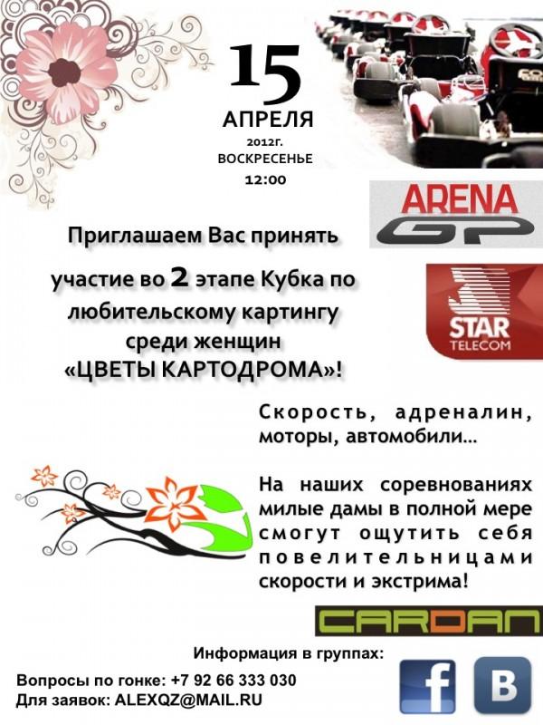 Реклама 2 этап